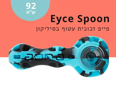 eyce spoon pipe